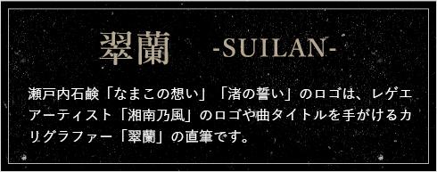翠蘭 -SUILAN-瀬戸内石鹸「なまこの想い」「渚の誓い」のロゴは、レゲエアーティスト「湘南乃風」のロゴや曲タイトルを手がけるカリグラファー「翠蘭」の直筆です。