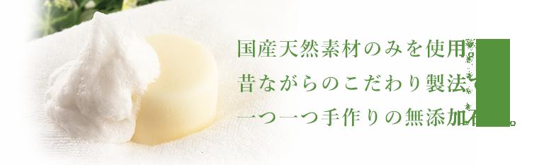 国産天然素材のみを使用。昔ながらのこだわり製法で一つ一つ手作りの無添加石鹸。