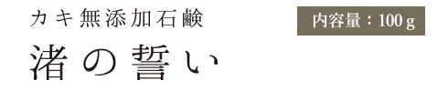 カキ無添加石鹸「渚の誓い」内容量:100g
