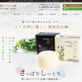 瀬戸内石鹸ホームページ開設のお知らせ